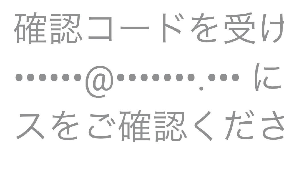 この形式のメールアドレスを 教えていただきたいです( ;ᵕ; )