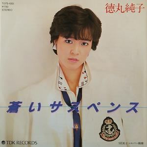 徳丸純子の「蒼いサスペンス」をどう思いますか?