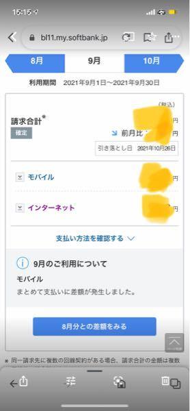 SoftBankのiPhoneの請求画面にある、下の画像のインターネットの部分を詳しく見るにはどうすればいいですか?