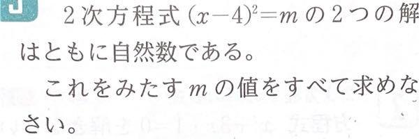 至急お願いします、 こちらの問題の解説をお願いしたいです。 答えは1、4、9になります。