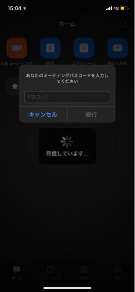 zoomに参加する際にこのようになってしまいます。 私のミーティングパスコードを打ち込んでもパスワードが違いますと表示されます。 ちなみにホスト側からのパスワードは送られていません。友達はミーティングに参加できているためパスワードが設定されはなさそうです。 スマートフォン版です。