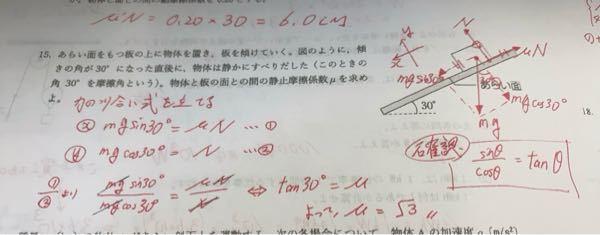 高校1年生物理基礎の問題についてです。 この問題の回答を先生から渡されたのですがsinθなどで求めるやり方を教わっておらず先生もその教え方を忘れているようで...。 sinθなどを使わない解き方の場合の解答の仕方を教えてください。 よろしくお願い致します! お願い致します。