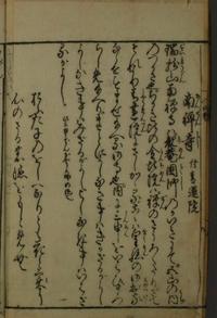 京童 南禅寺の本文の読み方と現代語訳を教えて頂きたいです。 京童 南禅寺 必ずBAを選びます。放置も取り消しもしません。