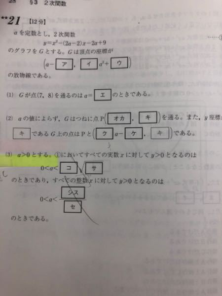 至急 数1 二次関数 です。 式にaなどの文字がある場合に常に通る点を求めるときはどのようにすればいいのですか?