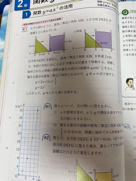 問2ってどんな式になりますか❔ 台形でやると4X-8なんですけど、直角二等辺三角形+四角形でやると4X+8になってしまいます、、、どっちがあっているのでしょうか❔ やり方も教えて頂きたいです。