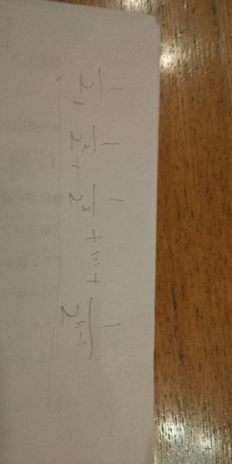 数学Bの数列に関する質問です。この数列は初項 二分の一 公比 二分の一 項数 n-1の等比数列であっていますか??どなたか教えてください!
