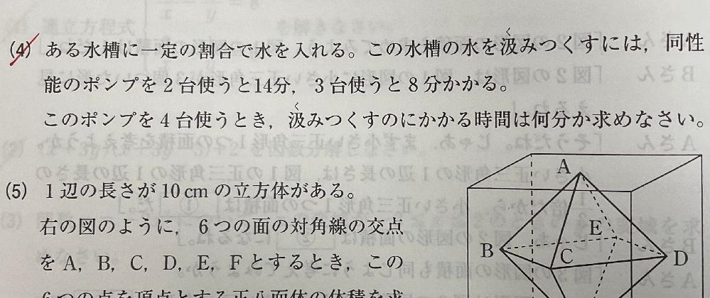 (4)のやり方と答えを教えてください。