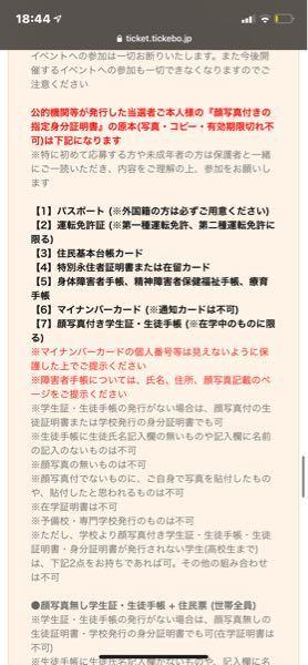 ENHYPENの日本で行われるヨントン (ビデオ通話)についてです。 1の文書にパスポートと記載されてあるのですが、パスポートは必ず必要なのでしょうか?? わかる方教えて頂きたいです!