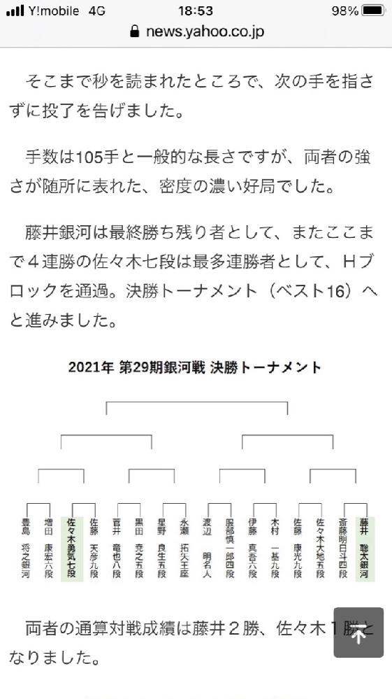 銀河戦のトーナメント表ですが、藤井さんは前年度の優勝者だから藤井聡太銀河で良いのですが、なぜ豊島さんが豊島将之銀河と表示されているのか不思議です!? 誤表記でしょうか?