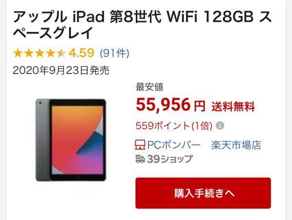 iPad 第8世代の製品説明のところに「ネットワーク接続タイプ 対象外」と書かれていたのですが、どういう意味なんでしょうか…。教えて頂きたいです。
