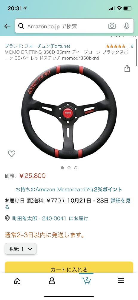 トヨタ86に乗っています。ステアリングとクイックリリースを買おうと思っているのですがボスはどれがいいのでしょうか。ステアリングはMomo のDRIFTINGです。クイックリリースはNRGのものです。