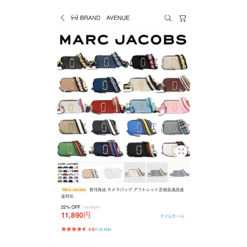 マークジェイコブスのバッグを購入しようと考えているのですが、公式通販とQoo10だとあまりにも値段の差があります。 正規品を購入したいので公式通販で買おうとしたのですが、Qoo10にも正規品と記...