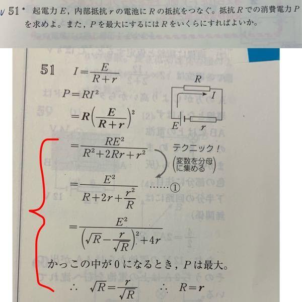 物理の電気の範囲です。 この式変形は暗記ですか?limなどを使ってうまく論理的に理解できる方法?解法?があれば教えていただけると幸いです。