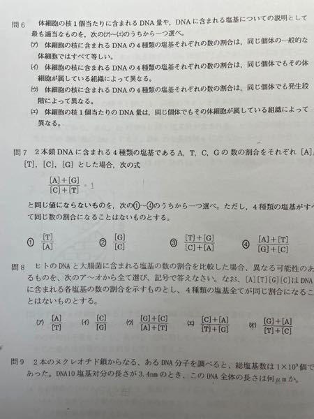生物基礎 問6の問題です。答えは(ア)である理由とそれ以外が違う理由を教えてください。