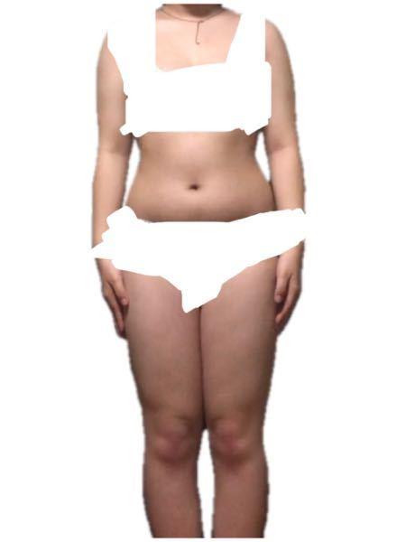 ①何キロぐらいにみえますか? ②太っているのにくびれがあるのはなんでですか? ③見た目が明らかに変わるぐらい痩せたいのですが どのダイエット法が1番ききますか? ④どれぐらいの期間をかけた方がいいですか?