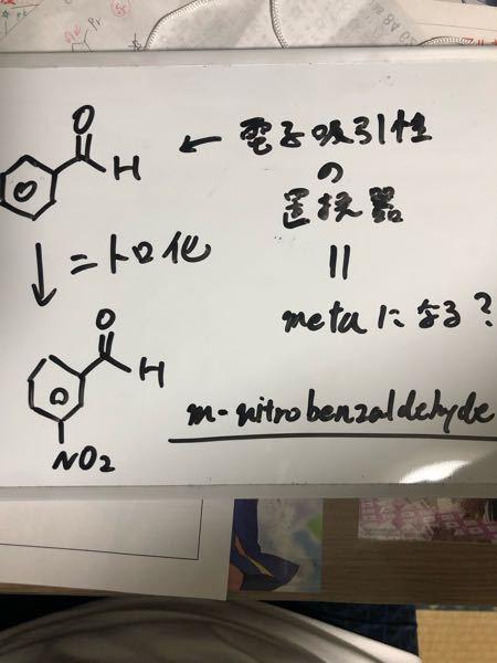 有機化学についてです。 ニトロ化してメタ置換体になるかどうか という問題があります。 下画像のものは合ってますか? 教えて下さい! お返事お待ちしております。