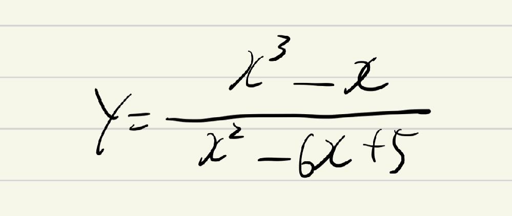 次の式の垂直方向と水平方向の漸近線を見つけたいです。 どなたかよろしくお願いします。