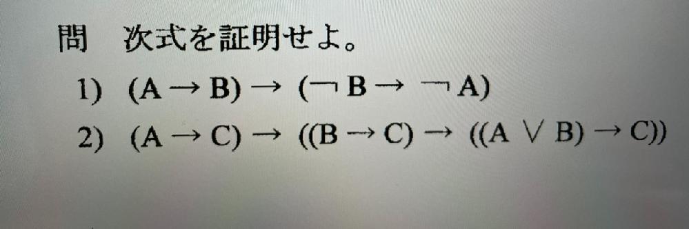 論理学の問題です。 自然演繹でゲンツェン式、フィッチ式で証明せよという問題です。 (2)の解説をお願いします。