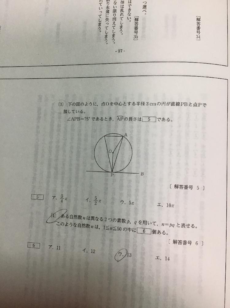 [4]の解き方を至急教えてください 丸で囲っている部分が答えです