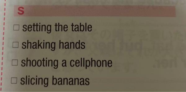 英検準二級の本でマジで意味のわからない熟語があります。 shooting a cellphoneってなんですか