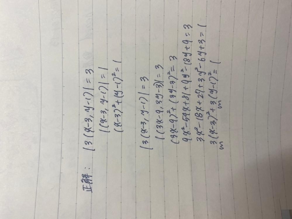 成分表示されたベクトルの計算式が分からなかった為、質問させて頂きます。 添付した写真の上3行が解答なのですが、私は左辺の3を展開してから計算しました。(5行目以下計算式) その結果が解答と合わないのは、なぜなのでしょうか? 何度か計算したのですが、計算違いでしたら申し訳ないです。宜しければ、正しい途中式を教えて頂けると幸いです。 又、頭が悪くめんどくさい解き方ですが、気になってしまった為、教えて頂けると嬉しいです。