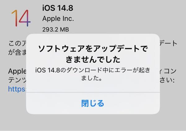 iPhoneのアップデート。 iOS 14.8 にアップデートしたいのですが、このようなエラーが出てしまいます。 なにが原因なのでしょうか? ちなみに 15 はストレージ不足で容量を空けるまで...
