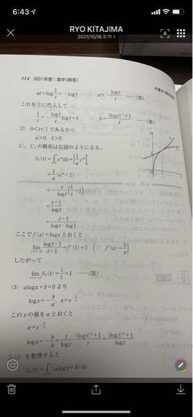 この真ん中の微分係数の定義使ってる極限の求め方がわかりませんどなたか助けてください 微分係数の定義自体はわかります そのあとStに戻すところがわかりません