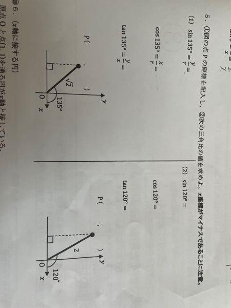数学の問題です。答えを教えて下さいm(_ _)m