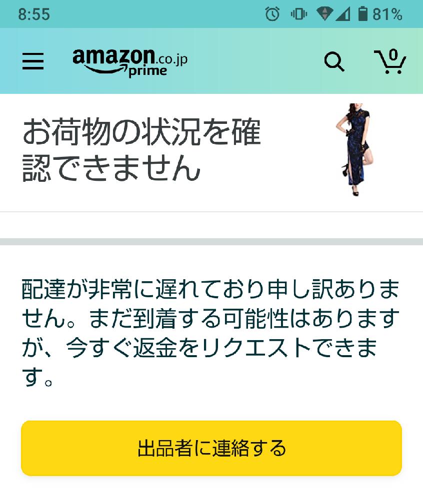 Amazonで商品を購入したのですが一向に届かずこの様な表示になってます メールにていつ商品が届きますか?と連絡したのですがそれも連絡が返ってこず、 返金しようと思って調べても商品の返品後の返金...