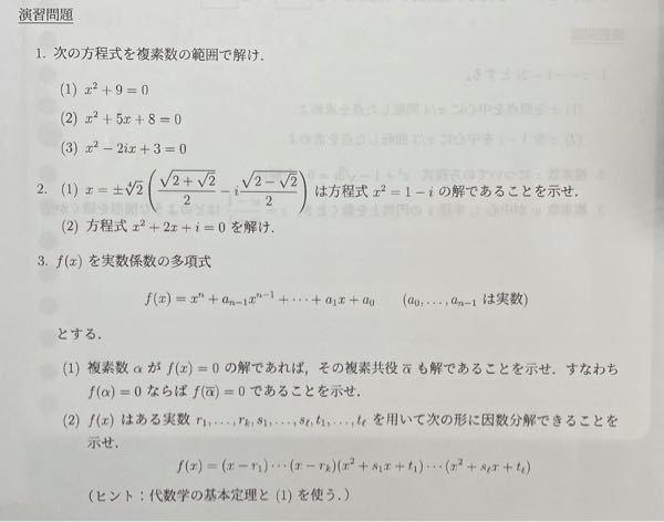 この画像の問題の3番の(1)、(2)を教えて欲しいです。 出来れば、丁寧な解説をお願いします。