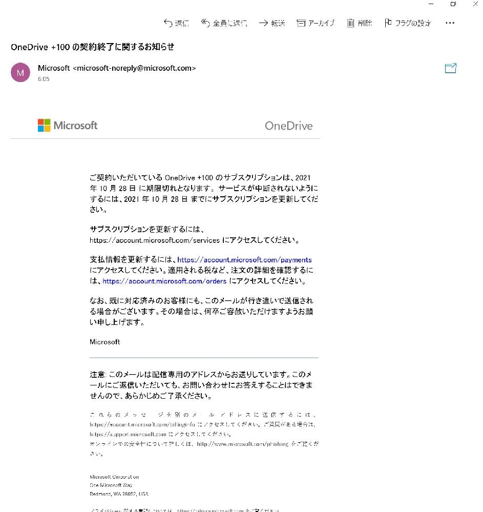 Microsoftのなりすましアカウントの一覧を探してます。 ネットでいくら検索掛けても調べ方が悪いのか、見つかりません。 URLでもよろしいので回答よろしくお願いいたします。 私宛に送られて来たのは、写真の通りです。 これは、詐欺の可能性はあるのでしょうか? その理由も頂けると幸いです。
