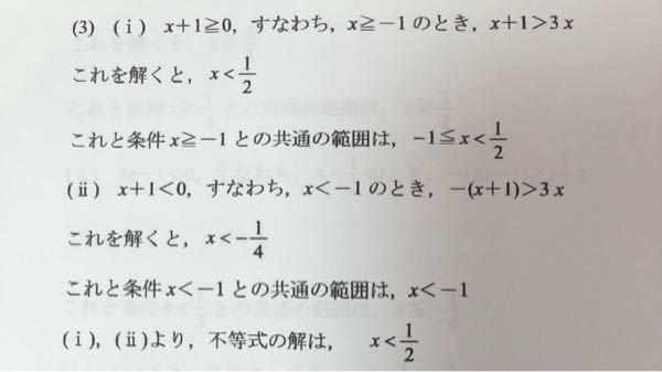 高校数学 数と式の絶対値を含む不等式についての質問です。下の写真の(i)(ii)まではわかるのですけど、(i)(ii)より〜のところでなぜ不等式がこのようになるのかが分かりません。教えてください。