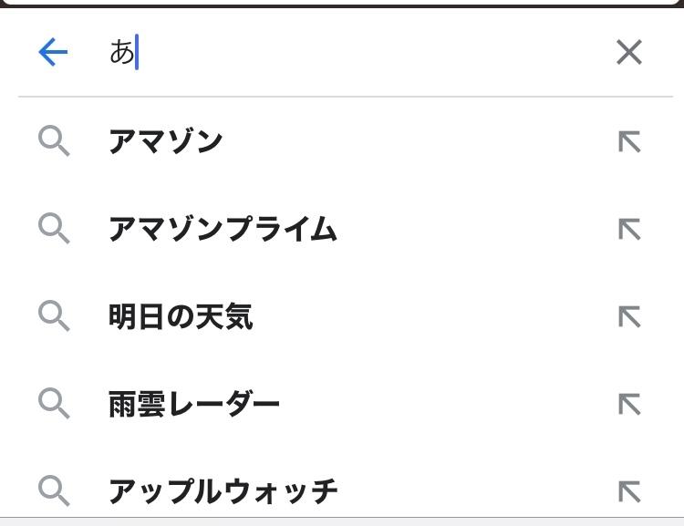 この検索候補は色んな人達があるワードで検索していたら検索候補として表示されるんですか? また、一人の人があるワードを検索しまくったら、他の人のスマホとかにもそのワードが候補として表示されるんですか?