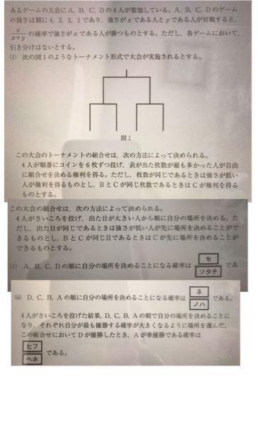 数学の確率について質問です。 画像の問題で、空欄ネ/ノハ の回答の出し方が解説を読んでも分かりません。詳しく教えていただけませんでしょうか? ちなみに解説は D,C,B,Aの順に自分の場所を決めることになるのは d≧c≧b≧a の時である。そのような目の出方は四つの○と五つのIの順列に等しいからその総数は9!/4!5!通り。 よって求める確率は9!/5!4!/6^4=7/72 と書いてあるのですが、なぜ重複順列に解釈できるのか理解できません。。 何卒宜しくお願いします!