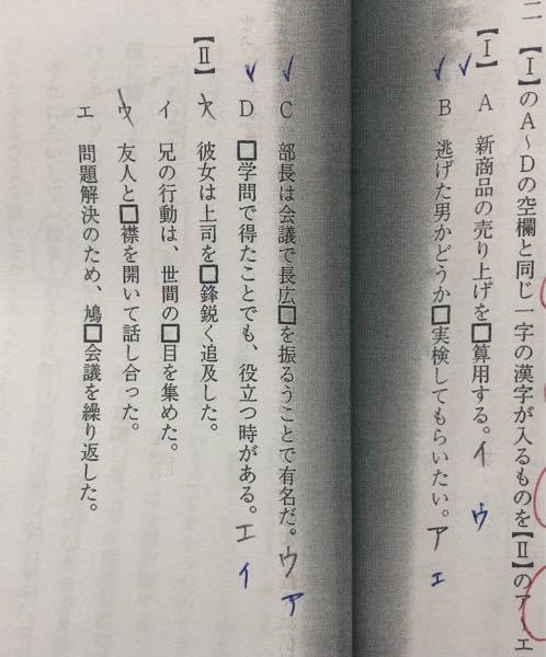 この□になんの漢字が入るかわかる方いましたら教えてくたざい
