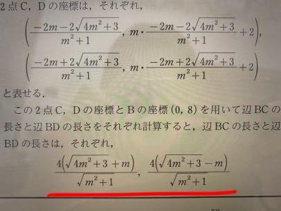 赤線の所どうやって計算したのか教えて下さい!