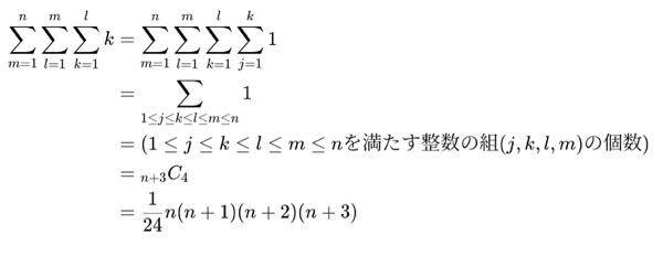 数学のシグマ演算について 右辺の1行目から2行目、2行目から3行目へのそれぞれの式変形がわかりません。3行目から4行目は、自分なりの解釈がありますが、一応教えていただきたいです。 3つの式変形についてそれぞれお願いします。