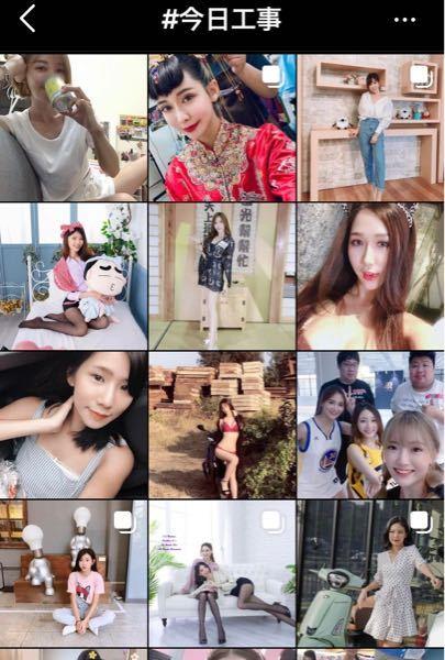 Instagramで台湾や中国の人だと思いますが、今日工事、と書いてタグ付けされてる時があります。 この今日工事とは、どんな意味ですか? Twitterでのナウとか、「今日の出来事」みたいなニュアンスでしょうか?