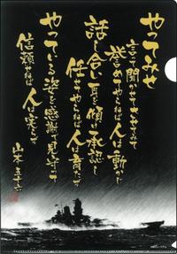 太平洋戦争とはこの語録の実践でしたか? ※永野総長と山本長官はそういう思いだった気がします。