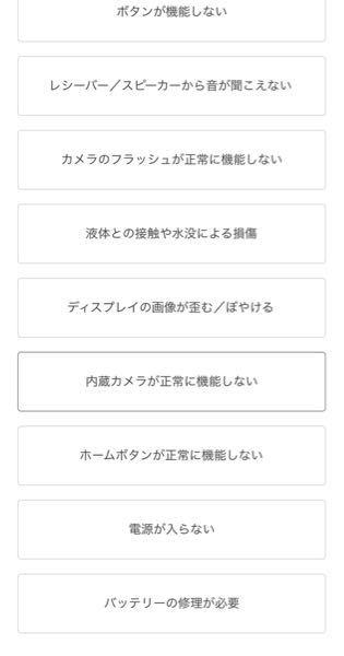 こんにちは。iPhone7を使っています。充電をしたい時にケーブルを挿すと充電されません。なのでAppleにオンライン手続きするのですがどの問題に合っていますか?よろしくお願いします。