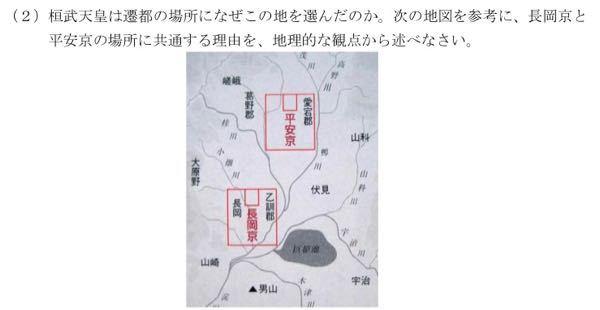 日本史の平安時代についてです。 ↓この問題の解答例教えてくださいm(_ _)m