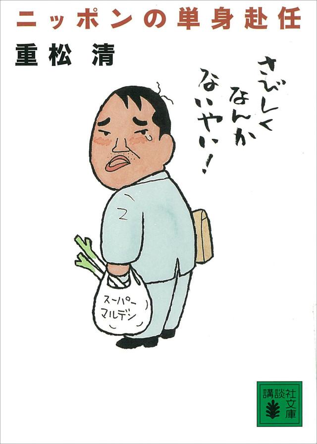 『ニッポンの単身赴任』 重松清による書籍について感想・レビューをお願いします。