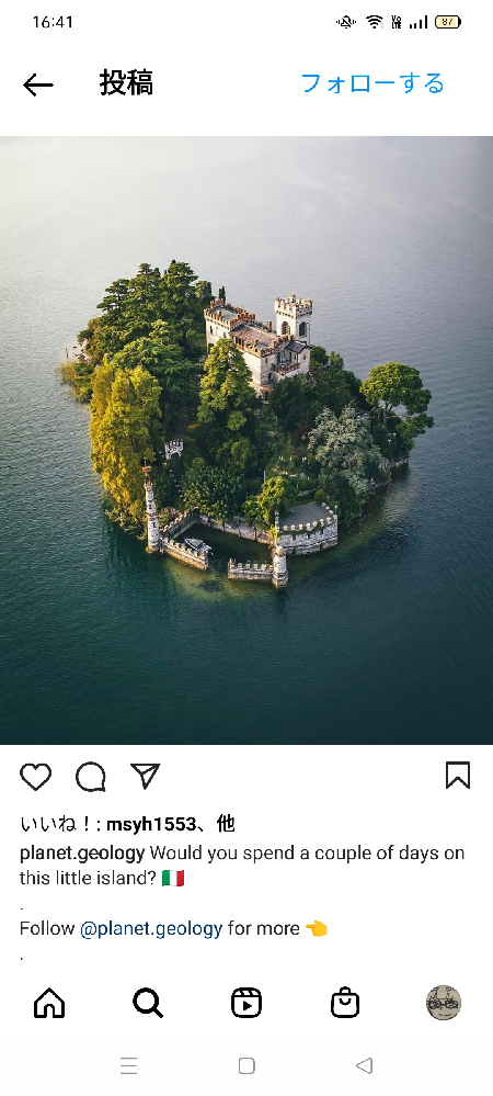 この島はどこですか?