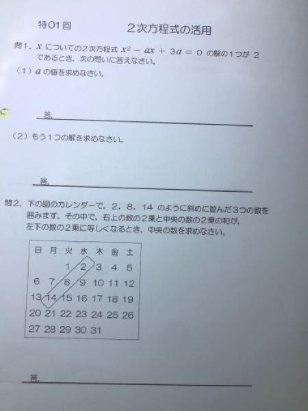 数学です 答えと解説をお願いします。(至急)