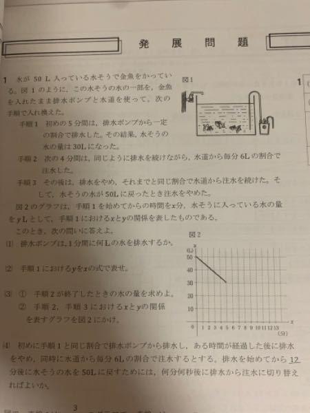 かっこ4番の問題を自分で解いたら50-4X +6(12ーx)=50という式になったのですが何故この式が間違っているのか教えてください 何分何秒後に配水から注水に切り替えるかをxと置きました