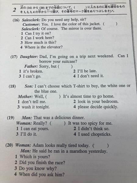 このプリントの答えを教えてください。答えの理由もお願いします。 また、穴埋め英文がわからないときの良い調べ方があったら教えて頂きたいです。