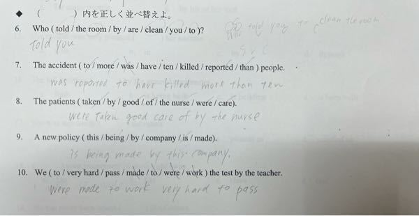 どなたか6番を教えてください。 出来れば、7〜10までの答え合わせもして頂けるとありがたいです。 検索用 高校英語 文整序