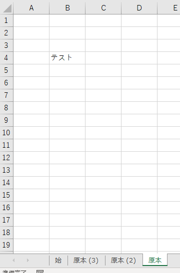 マクロのコードについて教えてください。 原本をアクティブの状態で原本のシートをコピーして 始の後ろに配置し、シート名を原本(1)、原本(2)増やしていきたいです。 原本をアクティブ状態でマクロ実行してシートを増やしていきたいのですが、 どうもうまくいきません。 詳しい方教えてくださいませ。