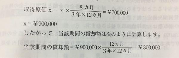 数学の問題の解き方を教えて下さい。 X-8/36X=700000 答えは X=900000 なのですが、計算の仕方がわかりません。。。 よろしくお願いしますm(_ _)m