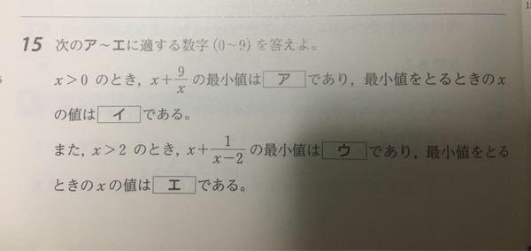アの最小値の出し方は、グラフを使った解き方では出来ませんよね?最小値の出し方といえばグラフしか思いつきません。。